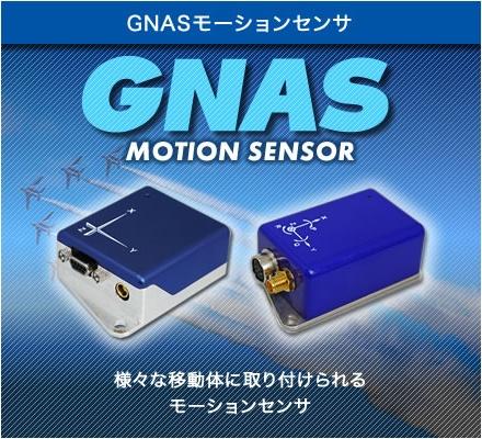 GNASモーションセンサ