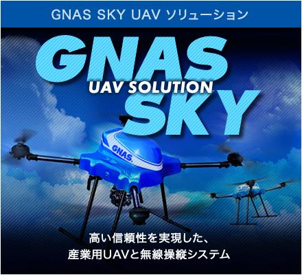 GNAS SKY UAV ソルーション